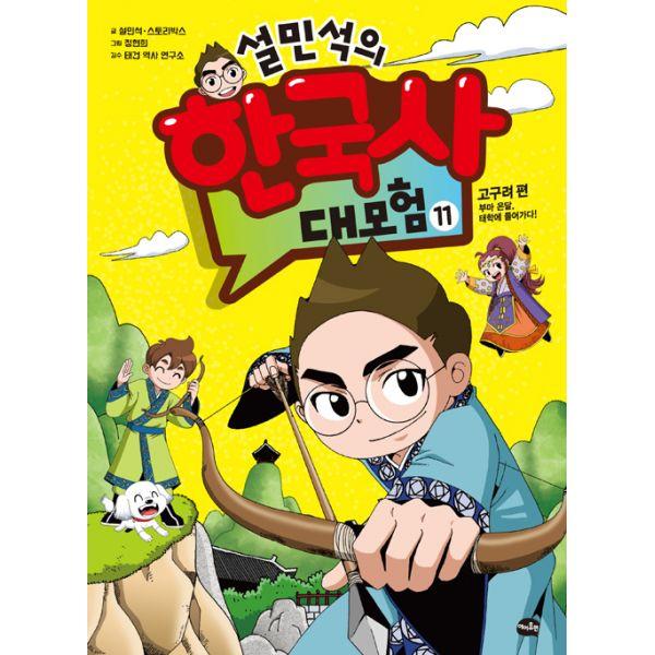 설민석의 한국사 대모험 11 : 고구려 편