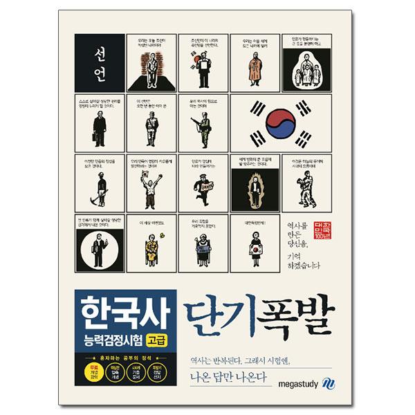 단기폭발 한국사능력검정시험 고급 /메가스터디