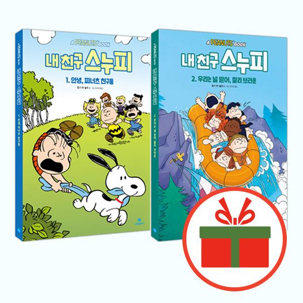 내 친구 스누피 1+2 [전2권+미니파우치] 올컬러 애니메이션북