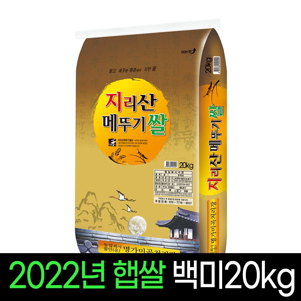 [명가미곡]2019년 햅쌀 지리산메뚜기 백미20Kg