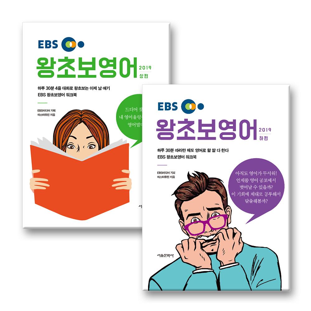 2019년 EBS 왕초보 영어 상.하 -전2권 /서울문화사