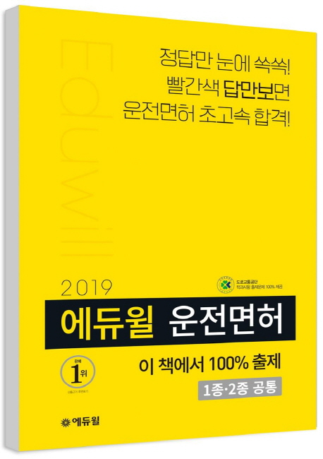 [에듀윌] 운전면허 필기시험 문제집 1종 2종 공통  2019  8절