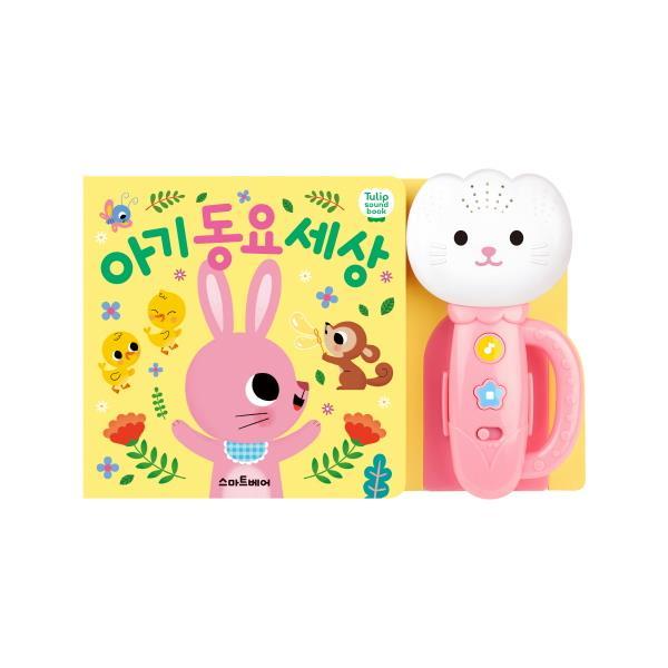 [예림당] 튤립 사운드 북 아기 동요 세상 분홍