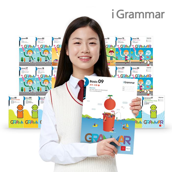 [대교] 눈높이 아이그래머 - 영문법 완전 정복 프로그램