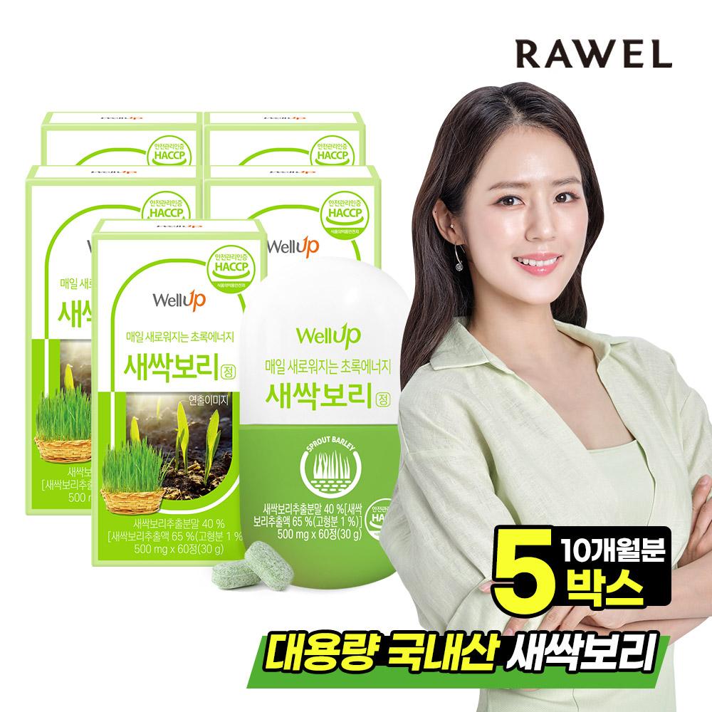 로엘 새싹보리정 5+2개월분 (30정x7통) / 국산, 90.9%