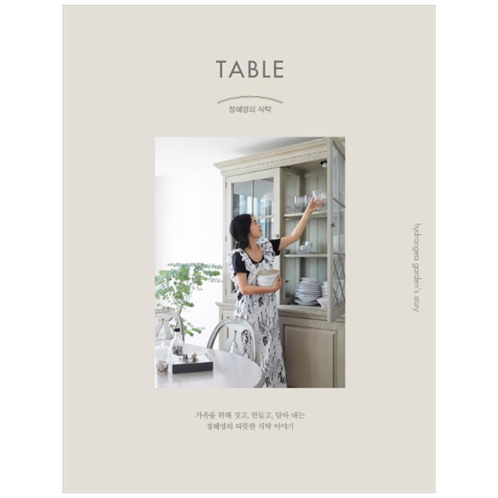[미니파우치제공] 정혜영의 식탁 TABLE