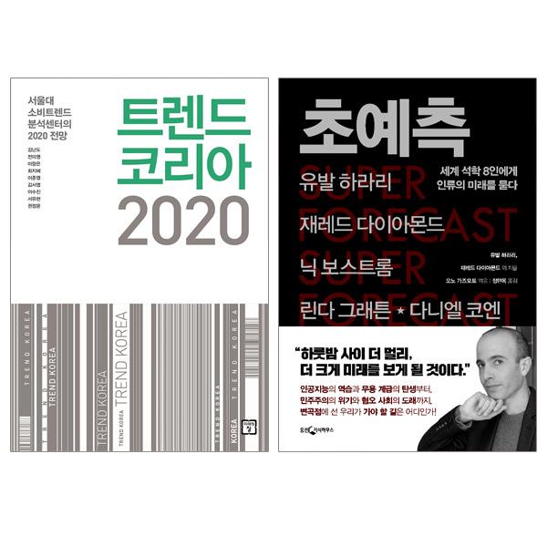 [만능펜제공]트렌드 코리아 2020+초예측 전2권