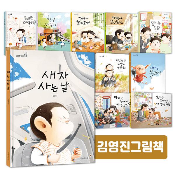 김영진그림책 [전10권+에코백]새 차 사는 날 포함