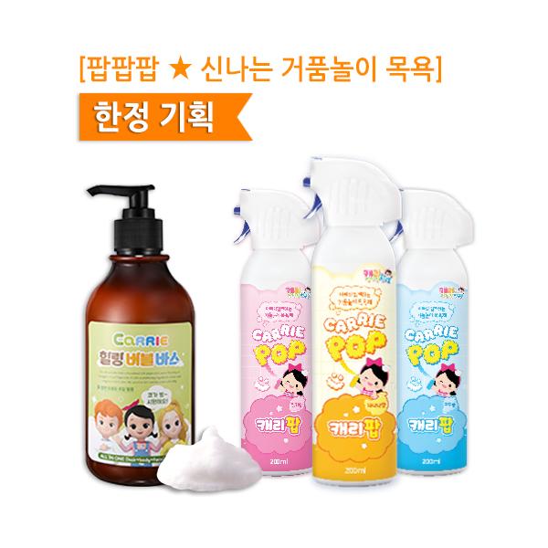 캐리와 친구들ㅣ 캐리팝 거품목욕놀이 + 캐리 힐링 버블바스