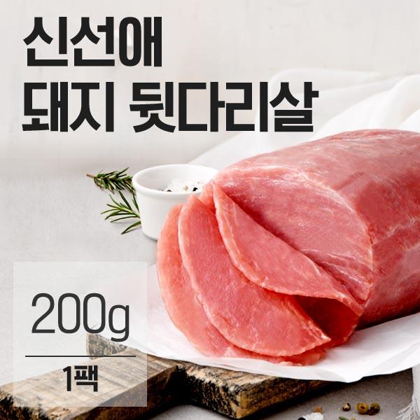 신선애 냉동 돼지고기 뒷다리살 200gx1팩