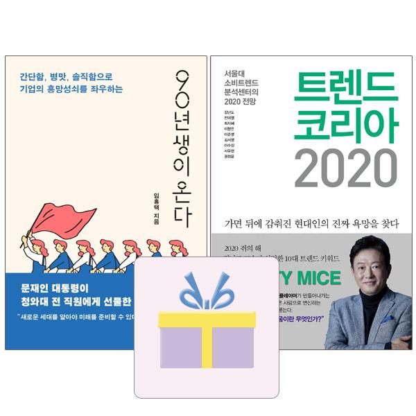 [미니파우치제공]90년생이 온다 + 트렌드 코리아 2020 전2권