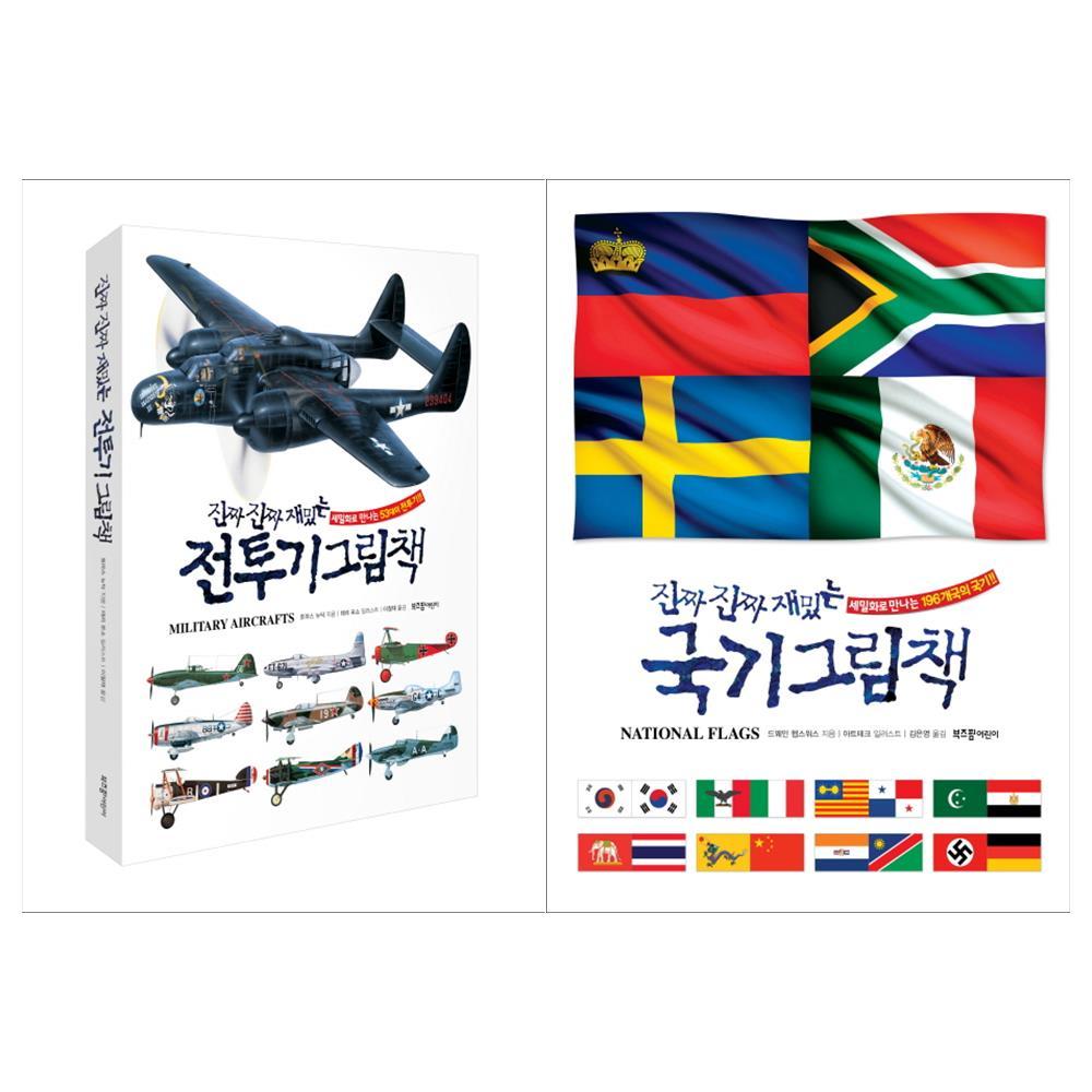 [라이카미]진짜진짜 재밌는 전투기+국기그림책세트  전2권/양장