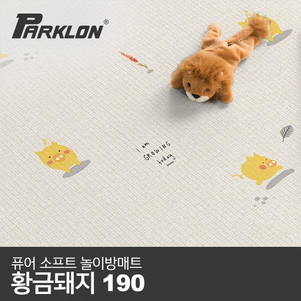 [파크론] 황금돼지 퓨어 소프트 놀이방매트 일반형 190x130x1.2cm