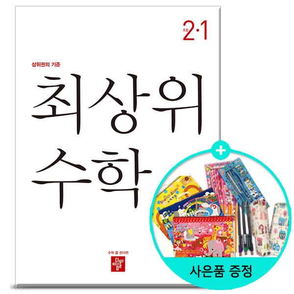 2020년1학기 디딤돌 초등 최상위 수학 2-1