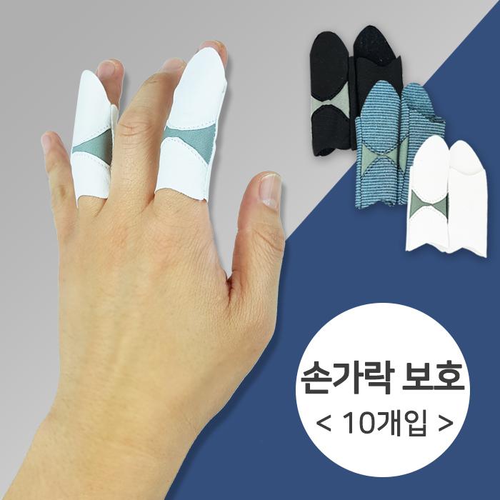 골프 스윙 보조 손가락 보호용 골무 굳은살 상처방지