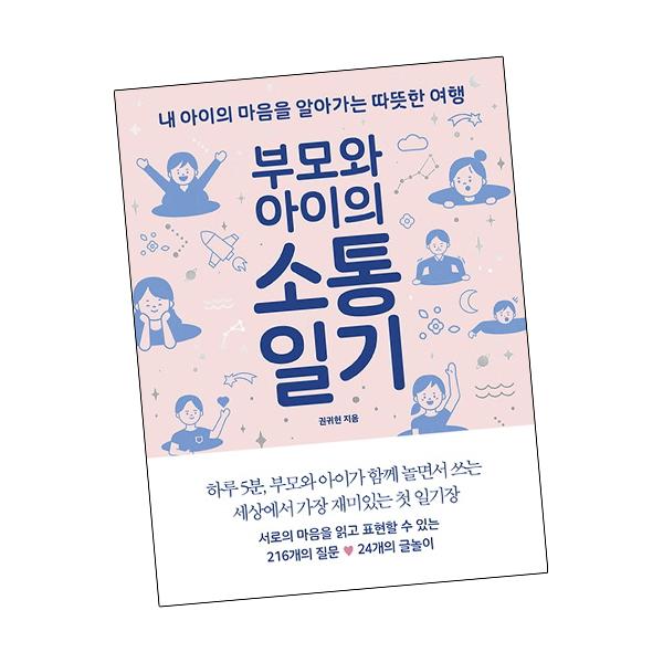 부모와 아이의 소통일기 [사은품] 육아 책 심야책방