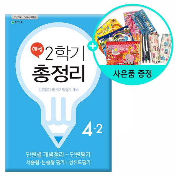 2019년 천재교육 해법 총정리 4-2 -8절-