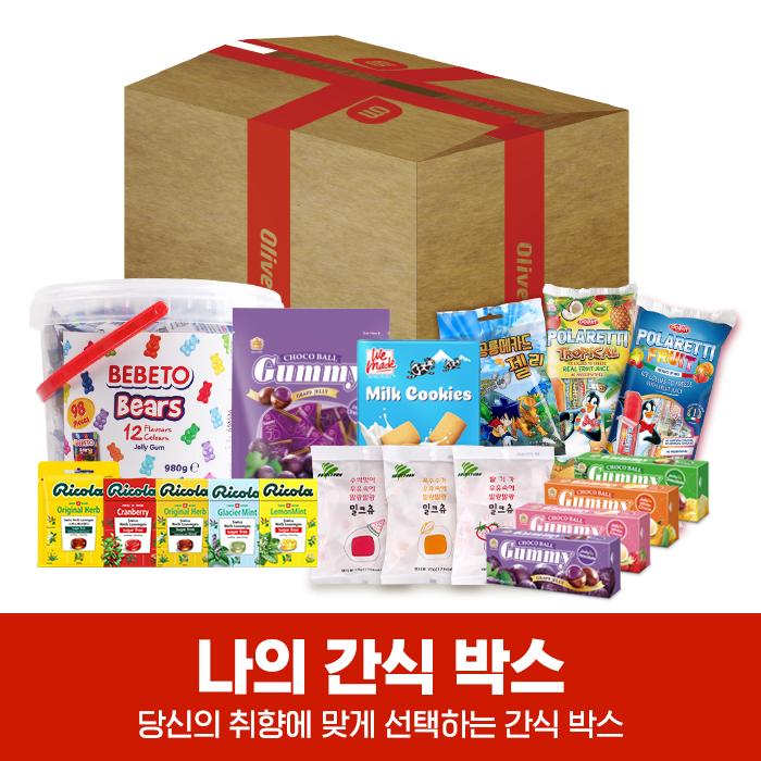 올리브마켓 단독 간식 선물 패키지 리콜라캔디/베베토젤리 外