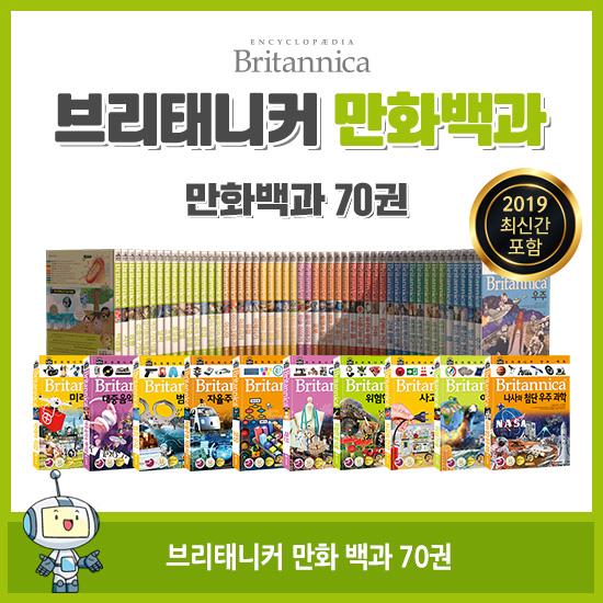 [미래엔] 최신간 포함 브리태니커 만화백과 70권