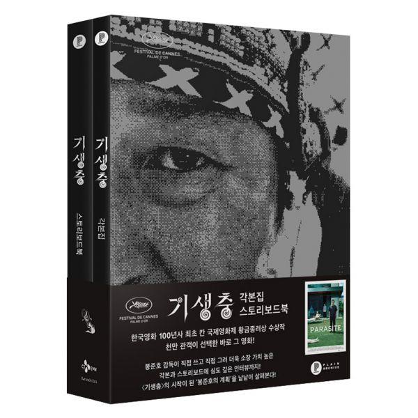 기생충 각본집 & 스토리보드북 세트 전2권