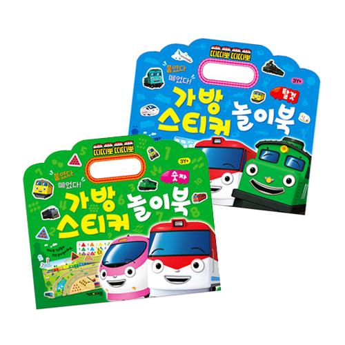 [아이코닉스] 띠띠뽀 가방 스티커 놀이북 2종 세트