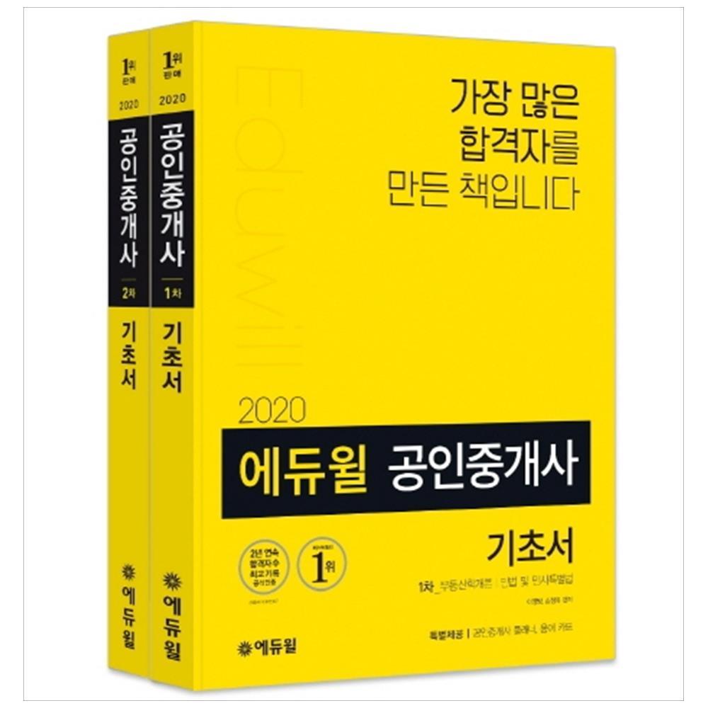 [에듀윌] 공인중개사 1차 2차 기초서 세트 2020   부동산학개론,