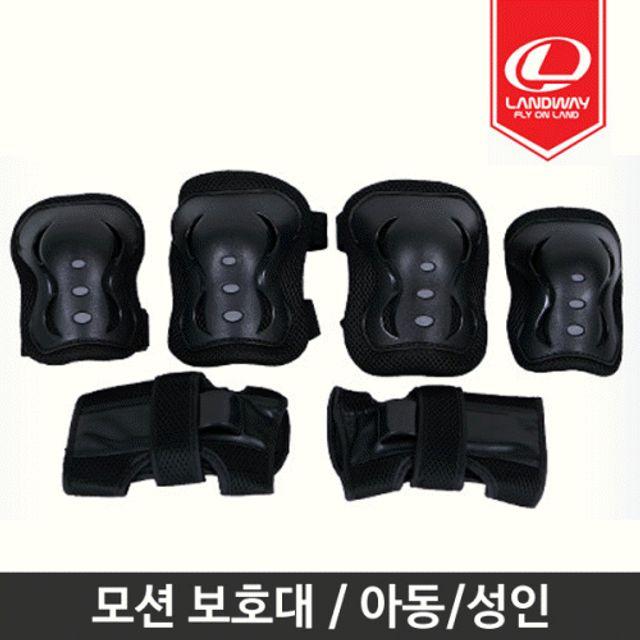 랜드웨이 - 모션 보호대 /아동/성인