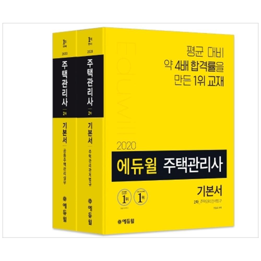 [팬시메모지/에듀윌]주택관리사 2차 기본서 세트 2020/전2권