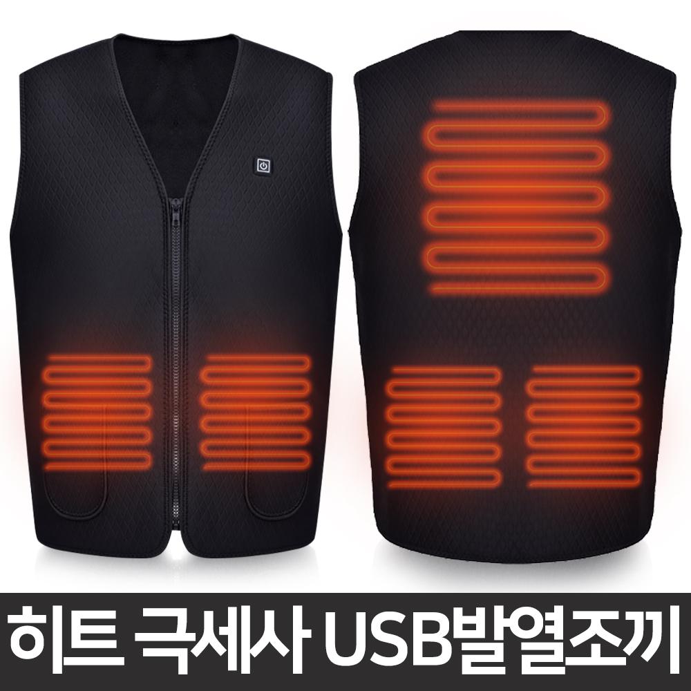 히트 발열조끼 5열선 스마트 온도조절 내피형 남여공용