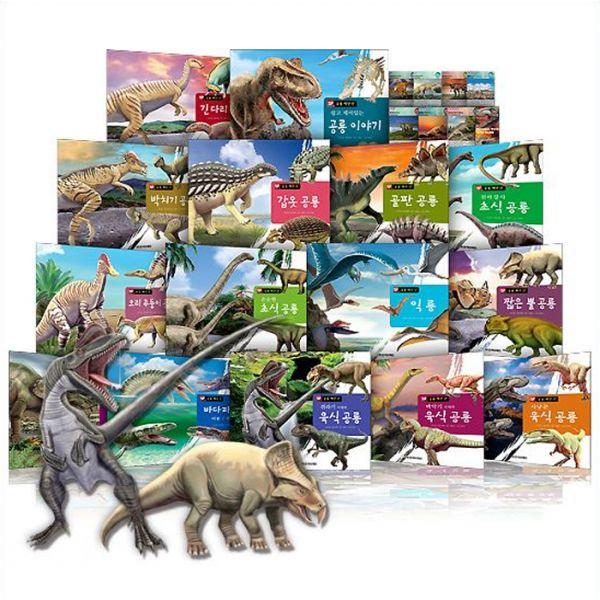 공룡 백만년 세트 전16권
