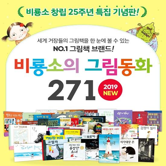 NEW 비룡소 그림동화 271권 + 한샘 5단 책장 + 포토평 200명 보니타빈백쇼파