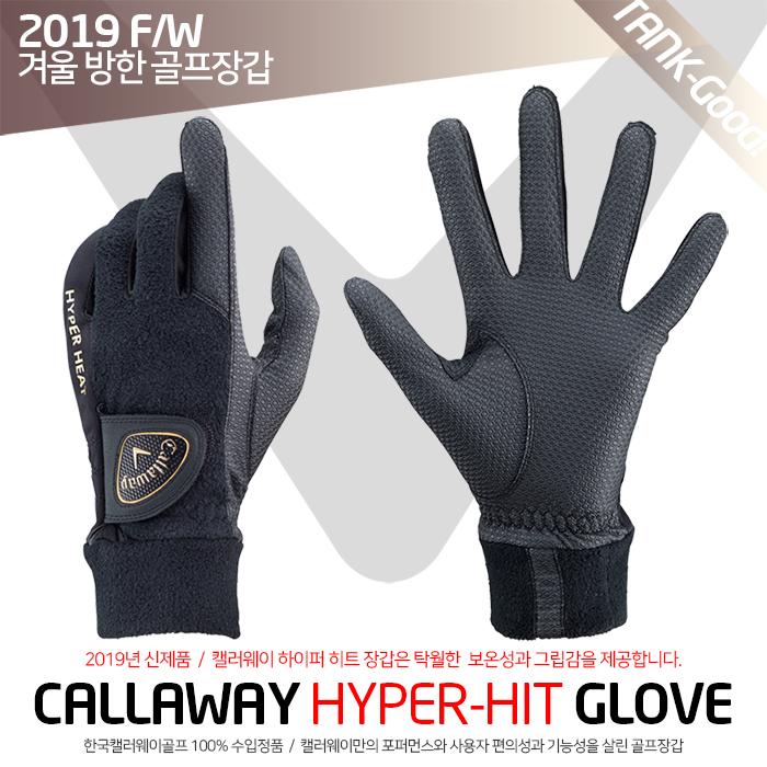 19 FW 캘러웨이 정품 하이퍼 히트 겨울 방한 골프장갑