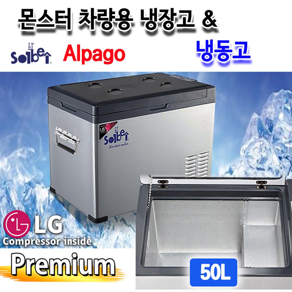 몬스터 알파고 LG콤프레셔 차량용 냉장 냉동고 50L