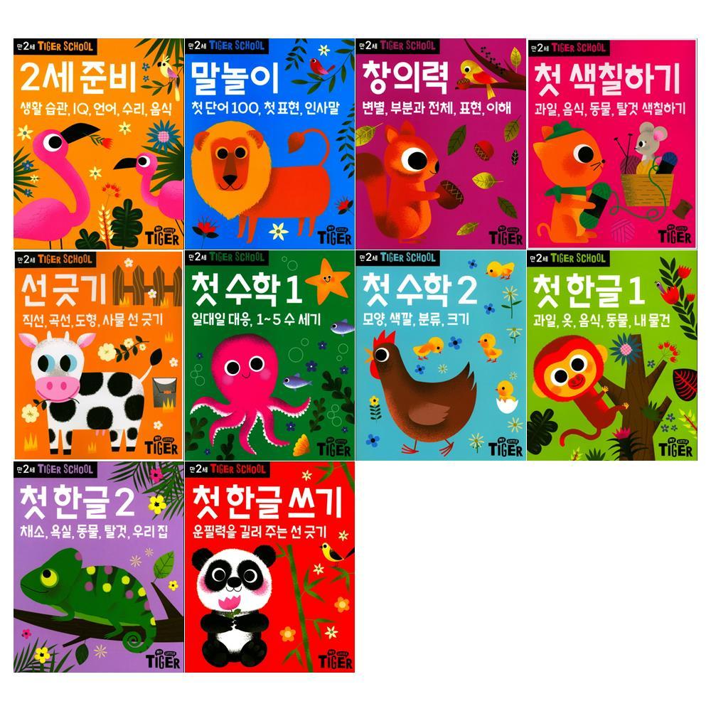 [문구세트증정/삼성]타이거 스쿨 만2세 세트  전10권