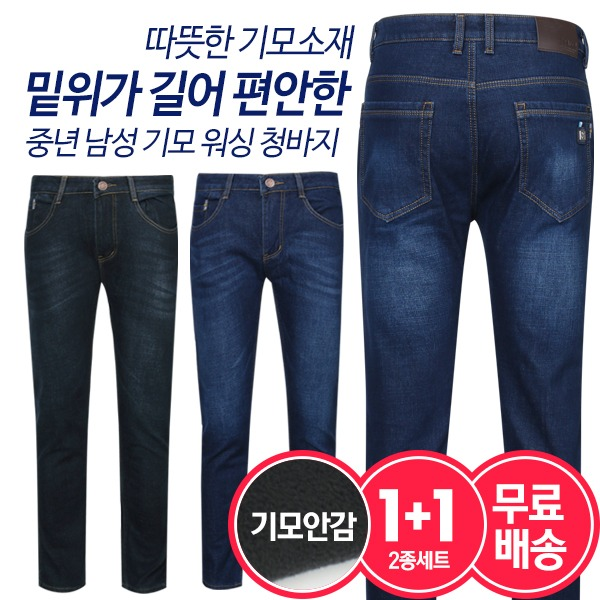 [1+1]따뜻한 겨울 기모 남성 캐주얼 워싱 데님 중년 청바지 2종세트 무료배송