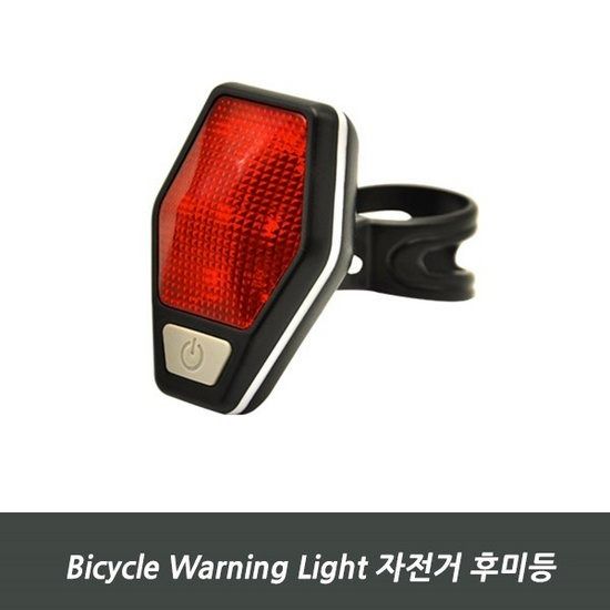 Bicycle Warning Light 자전거후미등