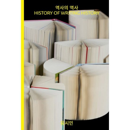 역사의 역사 : History of Writing History